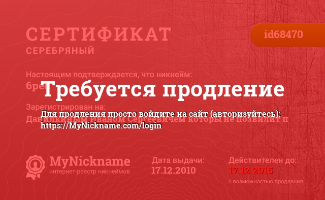 Certificate for nickname 6ped is registered to: Данилкиным Иваном Сергеевичем которы не позвилит п
