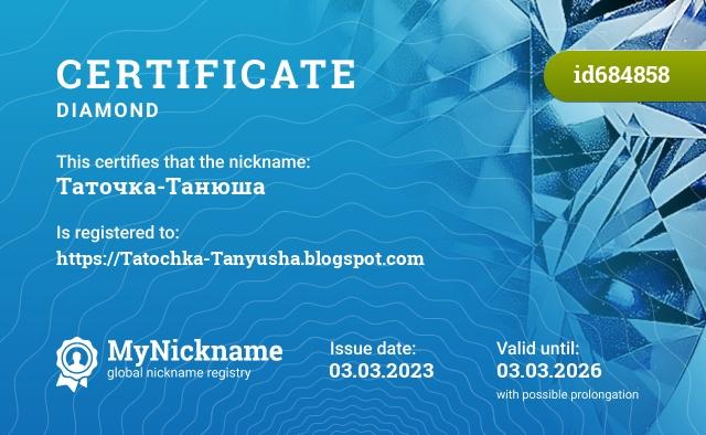 Сертификат на никнейм Таточка-Танюша, зарегистрирован на Татьяна Павловна