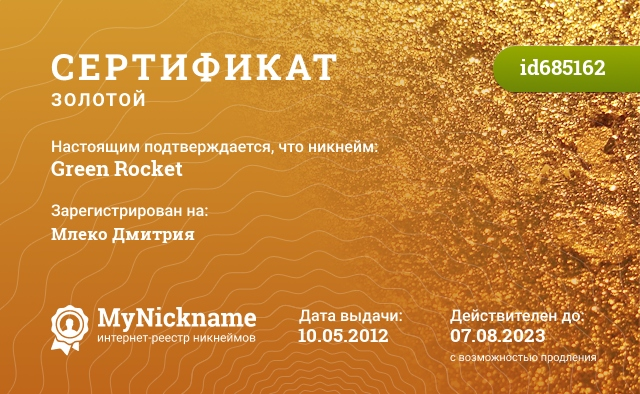 Сертификат на никнейм Green Rocket, зарегистрирован на Млеко Дмитрия