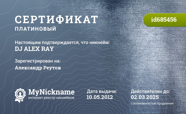 Сертификат на никнейм DJ AleX RaY, зарегистрирован на Александра Реутова