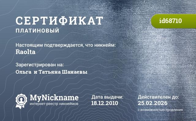 Сертификат на никнейм Raolta, зарегистрирован на Ольга  и Татьяна Шанаевы