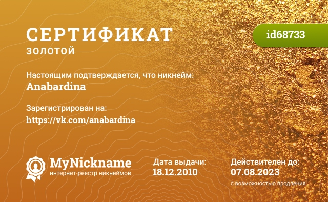 Certificate for nickname Anabardina is registered to: Бардиной А.А.