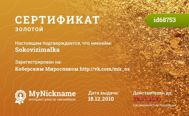 Certificate for nickname Sokovizimalka is registered to: Коберским Мирославом http://vk.com/mir_os