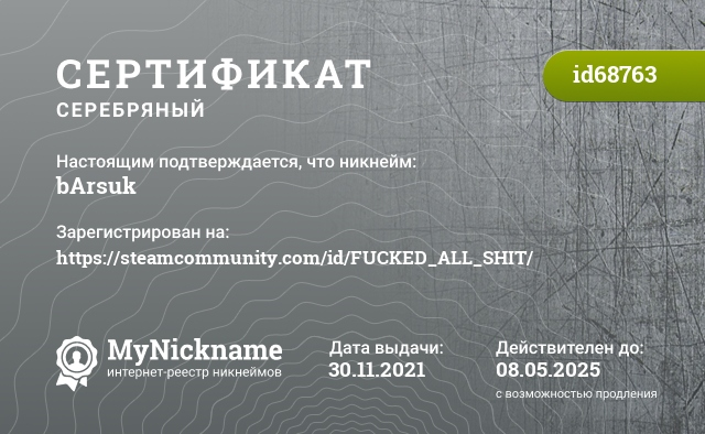 Certificate for nickname barsuk is registered to: barsuchok5@mail.ru