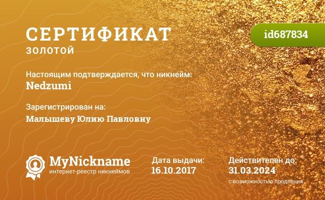 Сертификат на никнейм Nedzumi, зарегистрирован на Малышеву Юлию Павловну