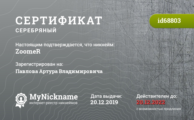 Certificate for nickname ZoomeR is registered to: Zoomersoft.ru