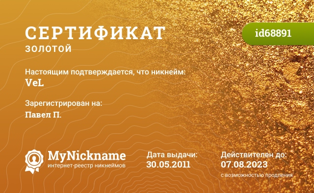 Certificate for nickname VeL is registered to: Павел П.
