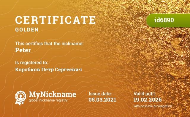 Certificate for nickname Peter is registered to: Коробков Петр Сергеевич