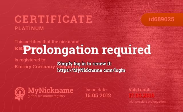 Certificate for nickname квіточка is registered to: Квітку Світлану Сергіївну