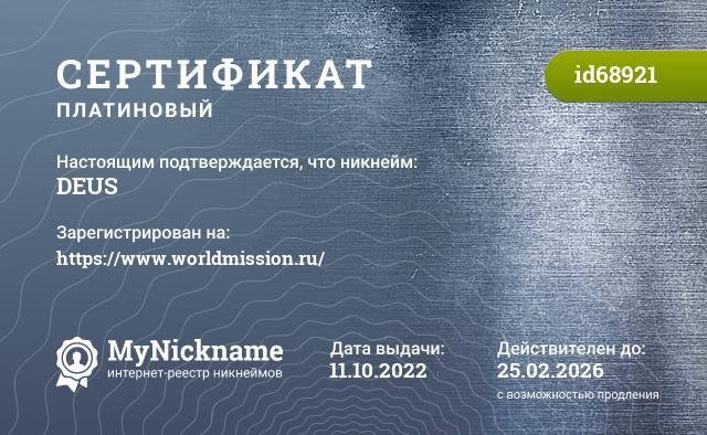Сертификат на никнейм DEUS, зарегистрирован на Андрея