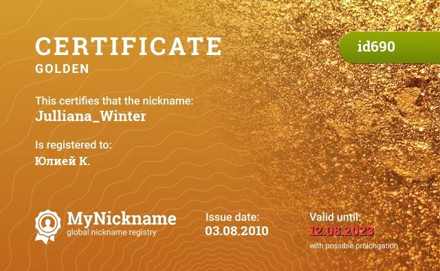 Certificate for nickname Julliana_Winter is registered to: Юлией К.