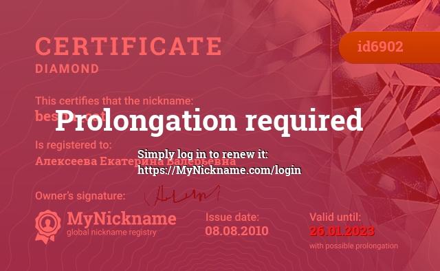 Certificate for nickname bestia_cat is registered to: Алексеева Екатерина Валерьевна