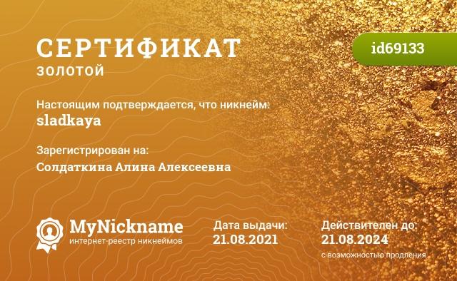 Certificate for nickname sladkaya is registered to: https://vk.com/id376433099