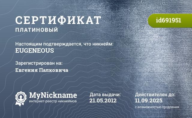 Сертификат на никнейм EUGENEOUS, зарегистрирован на Евгения Палковича
