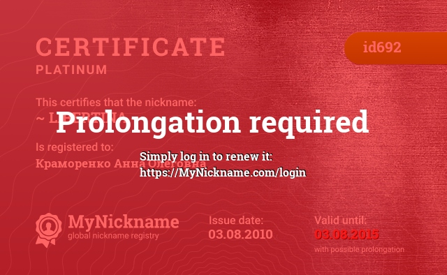 Certificate for nickname ~ LIBERTINA ~ is registered to: Краморенко Анна Олеговна