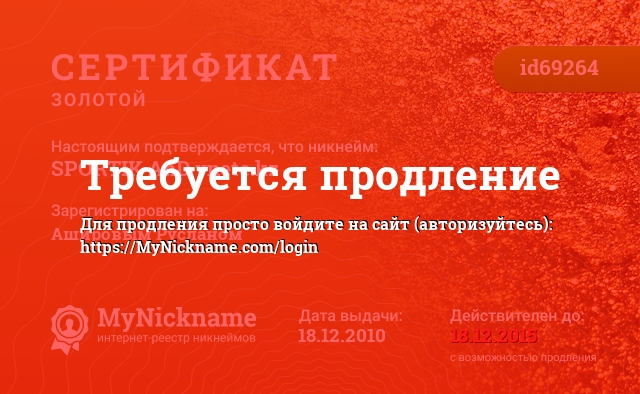 Сертификат на никнейм SPORTIK AnD vnete.kz, зарегистрирован на Ашировым Русланом