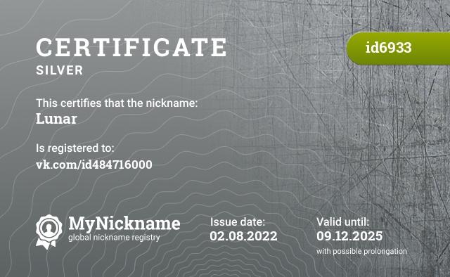 Certificate for nickname Lunar is registered to: Dymova Nikita Dmitrtevich