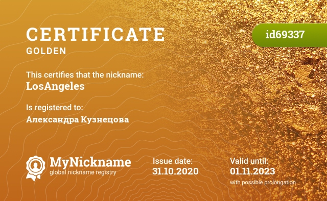 Certificate for nickname LosAngeles is registered to: Александра Кузнецова