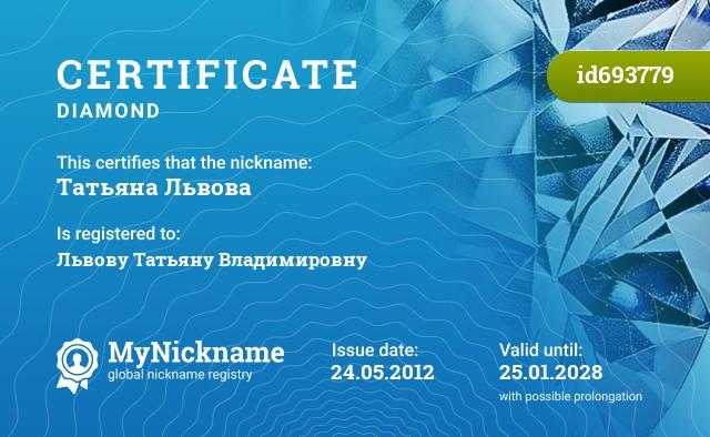 Certificate for nickname Татьяна Львова is registered to: Львову Татьяну Владимировну