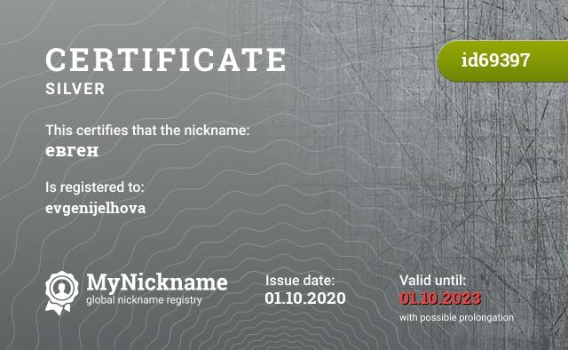 Certificate for nickname евген is registered to: evgenijelhova