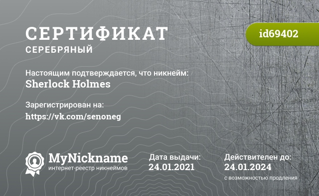 Certificate for nickname Sherlock Holmes is registered to: Бескиер Максим