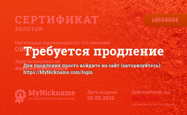 Сертификат на никнейм OBSIDIAN Project, зарегистрирован на Алексей Виноградов