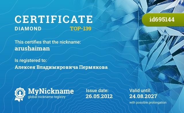 Certificate for nickname arushaiman is registered to: Алексея Владимировича Пермякова