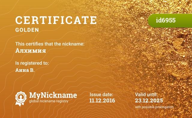 Certificate for nickname Алхимия is registered to: Анна В.