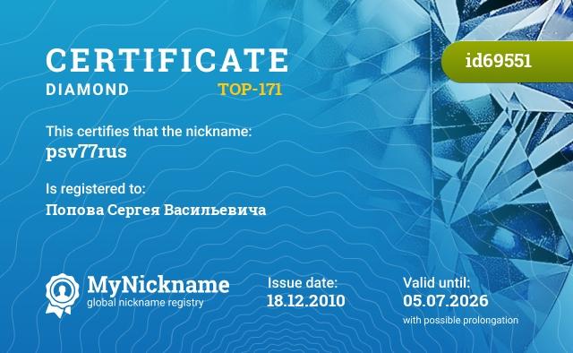 Certificate for nickname psv77rus is registered to: Попова Сергея Васильевича