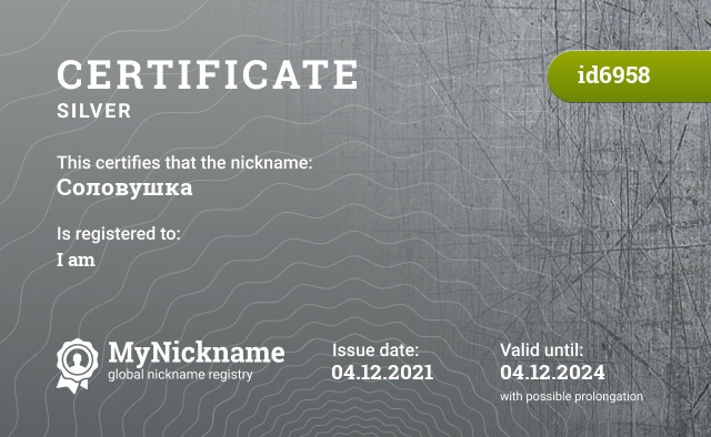 Certificate for nickname Соловушка is registered to: