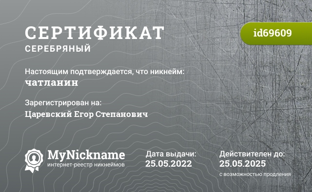 Certificate for nickname чатланин is registered to: Марковский Станислав