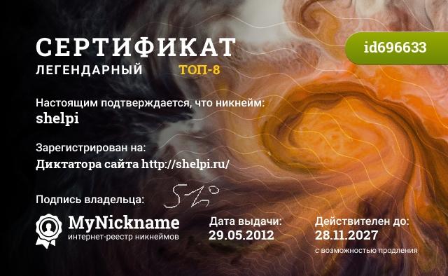 Сертификат на никнейм shelpi зарегистрирован на Шелпитотира - Диктатора сайта http://shelpi.ru