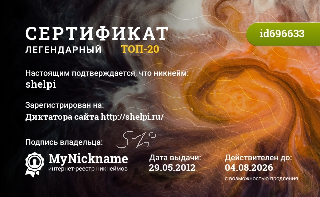 Сертификат на никнейм shelpi, зарегистрирован на Диктатора сайта http://shelpi.ru/