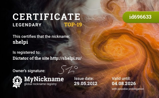 Certificate for nickname shelpi is registered to: Диктатора сайта http://shelpi.ru/
