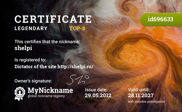 Certificate for nickname shelpi is registered to: Диктатора сайта http://shelpi.ru/