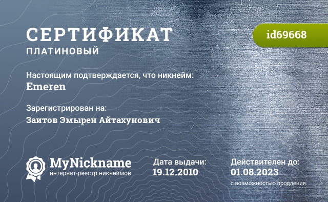 Сертификат на никнейм Emeren, зарегистрирован за http://emeren.narod.ru/index.html
