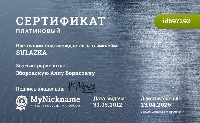 Сертификат на никнейм SULAZKA, зарегистрирован на Зборовскую Аллу Борисовну