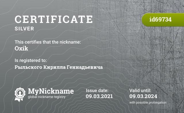 Certificate for nickname Oxik is registered to: Рыльского Кирилла Геннадьевича