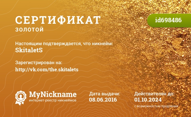 Сертификат на никнейм SkitaletS, зарегистрирован на http://vk.com/the.skitalets