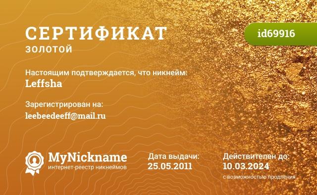 Сертификат на никнейм Leffsha, зарегистрирован на leebeedeeff@mail.ru