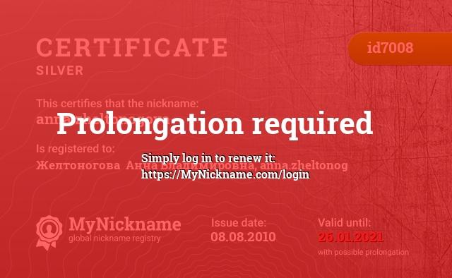 Certificate for nickname anna.zheltonogova is registered to: Желтоногова  Анна Владимировна, anna.zheltonog