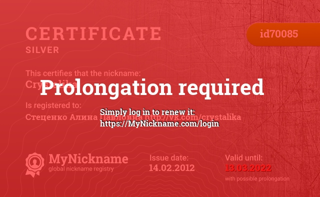 Certificate for nickname Crystalika is registered to: Стеценко Алина Павловна http://vk.com/crystalika