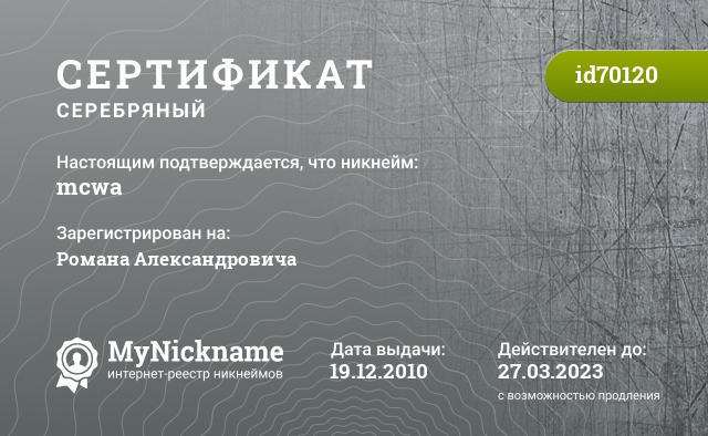 Certificate for nickname mcwa is registered to: Романом Олександровичем