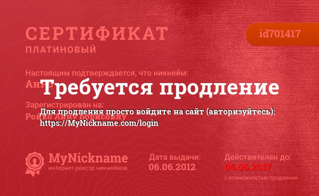 Сертификат на никнейм АнРо, зарегистрирован на Ройко Анну Борисовну