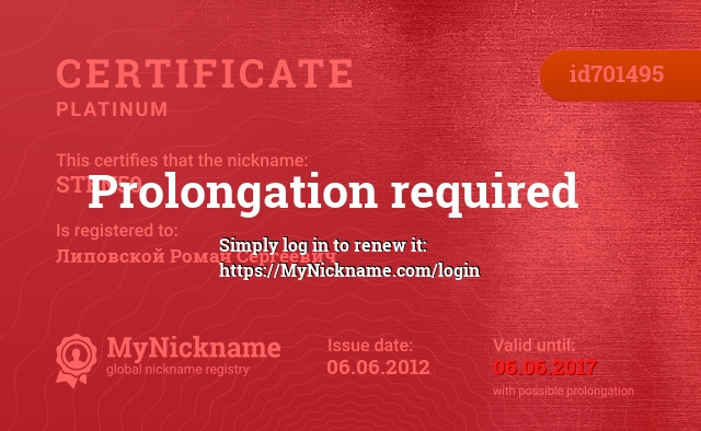 Certificate for nickname STEN50 is registered to: Липовской Роман Сергеевич