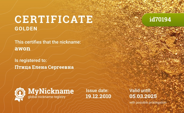 Certificate for nickname awon is registered to: Птица Елена Сергеевна