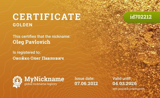 Certificate for nickname Oleg Pavlovich is registered to: Онойко Олег Павлович