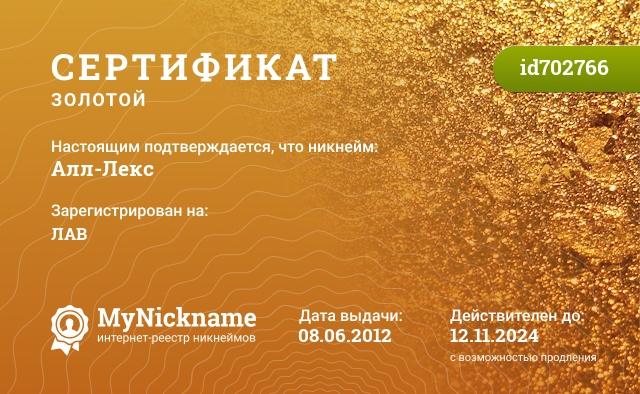 Сертификат на никнейм Алл-Лекс, зарегистрирован на ЛАВ