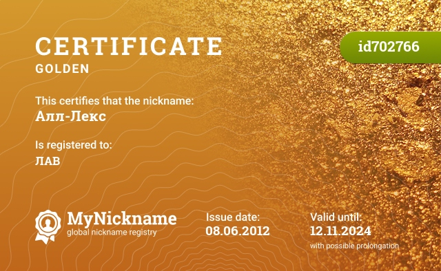 Certificate for nickname Алл-Лекс is registered to: ЛАВ