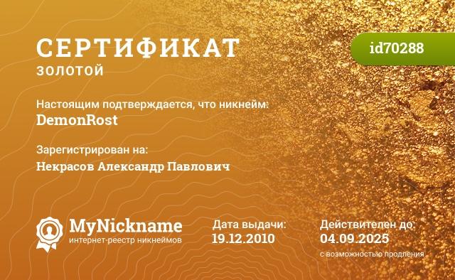 Certificate for nickname Demonrost is registered to: Некрасов Александр Павлович
